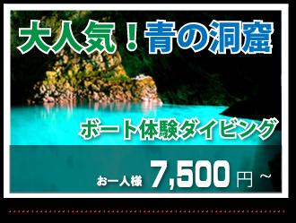 大人気!青の洞窟ボート体験ダイビングお一人様7.500円~