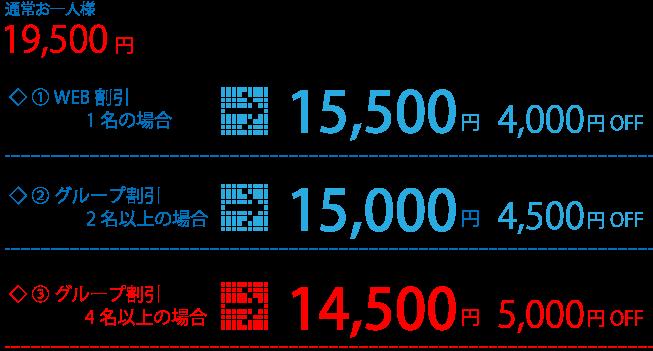 料金表:通常お一人様19.500円、①WEB割引1名の場合→15.500円(4.000円割引)、②グループ割引2名以上の場合→15.000円(4.500円割引)、③グループ割引4名以上の場合→14.500円(5.000円割引)