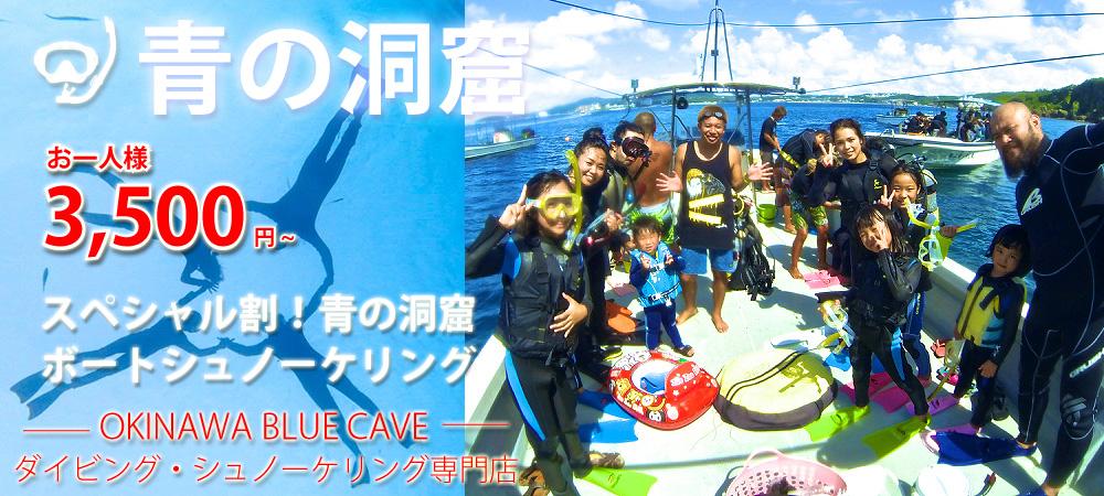 沖縄ダイビングスペシャル割り青の洞窟ボートシュノーケリングお一人様3.500円~