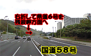 右折して県道6号を残波岬方面へ