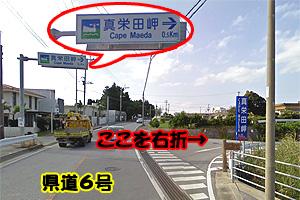 真栄田岬への標識