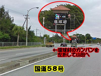 琉球村看板