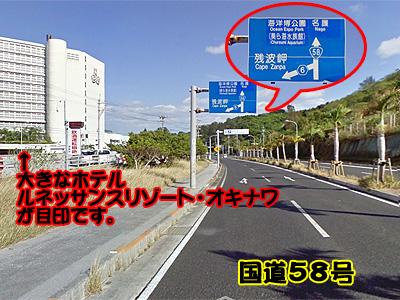 ルネッサンスリゾート沖縄ホテル