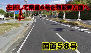 左折して県道6号を残波岬方面へ