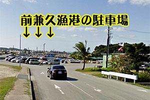 前兼久漁港の駐車場