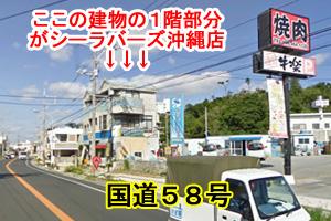 ここの建物1F部分がシーラバーズ沖縄店です