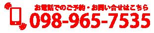 お電話でのご予約・お問い合せはこちらからTEL:098-965-7535