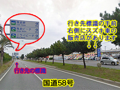 行先の標識